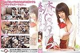 癒しのおちち Vol.2 [DVD][アダルト]