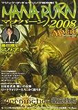 マジック:ザ・ギャザリング超攻略!マナバーン2008 (ホビージャパンMOOK 234)