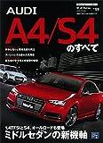 最新アウディA4/S4のすべて (モーターファン別冊 インポートシリーズ)