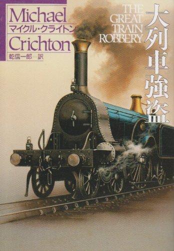 大列車強盗 (ハヤカワ文庫 NV 256)