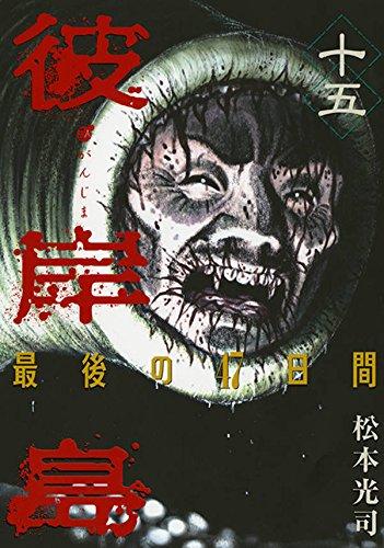 彼岸島 最後の47日間(15) (ヤングマガジンコミックス)