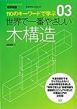 世界で一番やさしい木構造—110のキーワードで学ぶ (エクスナレッジムック—建築知識)