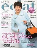 eclat (エクラ) 2014年 02月号 [雑誌]