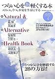 つらい心をあ軽くする本 (ナチュラル&オルタナティブヘルスブック4)