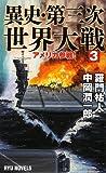 異史・第三次世界大戦〈3〉 アメリカ参戦! (RYU NOVELS)