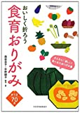 img - for Let Oro delicious - food education origami (2012) ISBN: 4881320610 [Japanese Import] book / textbook / text book