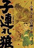 子連れ狼 13―愛蔵版 (キングシリーズ)