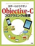 世界一わかりやすいObjective‐Cプログラミングの授業
