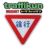 【大蔵製作所】道路標識マグネトラフィックン ステッカー「規制標識」・徐行