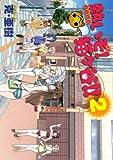熱いぞ! 猫ヶ谷!!(2) (ヤングマガジンコミックス)