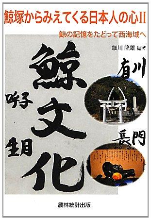 鯨塚からみえてくる日本人の心〈2〉鯨の記憶をたどって西海域へ