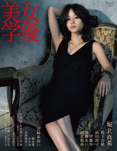 女優美学 (東京カレンダーMOOKS)