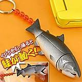 ピチピチ動く!リアルな鮭★携帯ストラップ