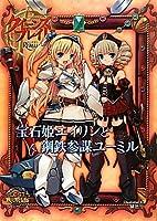 クイーンズブレイドリベリオン 宝石姫エイリンと鋼鉄参謀ユーミル (対戦型ビジュアルブックロストワールド)
