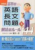 新装版 富田の【英語長文問題】解法のルール144(下)
