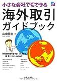 小さな会社でもできる海外取引ガイドブック