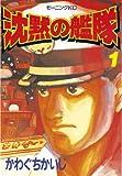 沈黙の艦隊(1) (モーニングKC (192))