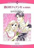 偽りのフィアンセin Roma (エメラルドコミックス ロマンスコミックス)