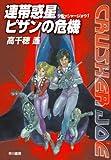 連帯惑星ピザンの危機 (クラッシャージョウ1) (ハヤカワ文庫 JA タ 1-11 クラッシャージョウ・シリーズ 1)