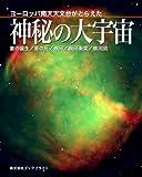 ヨーロッパ南天天文台がとらえた神秘の大宇宙 宇宙画像eBook