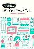 デザイナーズ ハンドブック—これだけは知っておきたいDTP・印刷の基礎知識 [単行本(ソフトカバー)] / のだよしこ (イラスト); パイインターナショナル (刊)