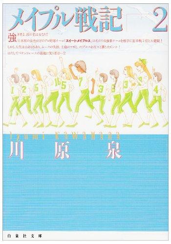 メイプル戦記 (第2巻) (白泉社文庫)