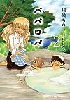 パパロバ(2) (まんがタイムコミックス)