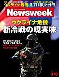 週刊ニューズウィーク日本版 2014年 3/18号 [雑誌]