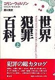 世界犯罪百科〈上〉