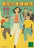浪花少年探偵団 (講談社文庫)