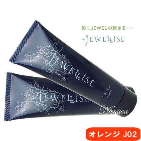 ナプラ HB ジュエライズ オレンジ J02 190g ヘアマニキュア