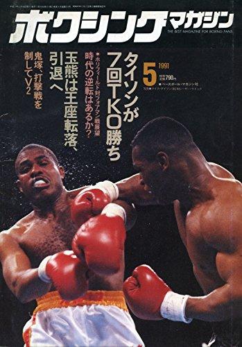 ボクシングマガジン1991年 05月号