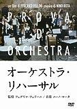 オーケストラ・リハーサル 《IVC 25th ベストバリューコレクション》 [DVD]