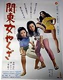 主演 安田道代 渚まゆみ 三条魔子「関東女やくざ」劇場用映画ポスターB2