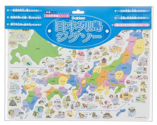 日本列島ジグソーパズル ([実用品])