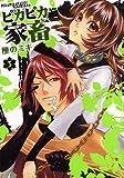 ピカピカ家畜 3 (3) (IDコミックス ZERO-SUMコミックス)