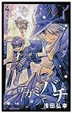 テガミバチ 4 (4) (ジャンプコミックス)