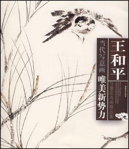 王和平写意花鸟画精品集