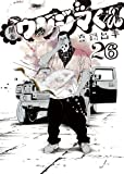 闇金ウシジマくん 26 (ビッグコミックス)