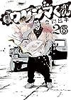 闇金ウシジマくん 26 (ビッグ コミックス)
