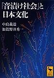 「音漬け社会」と日本文化 (講談社学術文庫)