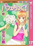 パフェちっく! 17 (マーガレットコミックスDIGITAL)