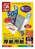 KOKUYO カラーレーザー&カラーコピー用紙(厚紙用紙) B5 100枚 LBP-F32