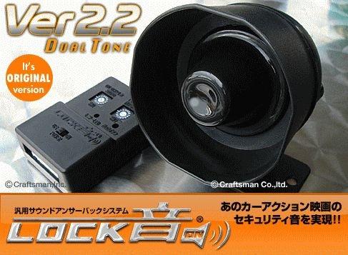 ロック音(LOCK音) Ver2.2 デュアルトーン サウンドアンサーバックシステム[クラフトマン]