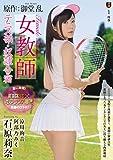 原作:御堂 乱 女教師 テニス部・奴隷合宿 アタッカーズ [DVD]