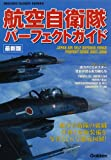 航空自衛隊パーフェクトガイド―最新版 (2007-2008) (Gakken rekishi gunzo series)