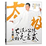 img - for Mind Hun Yuan Chen Style Tai Chi: Basic 24-style (with DVD) book / textbook / text book