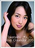 高梨臨 カレンダー 2013年