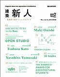 サムネイル:book『建築新人002 + 建築新人戦オフィシャルブック』
