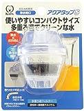 クリタック 『蛇口に簡単取り付け浄水器』 簡易濾過蛇口 アクアタップ S
